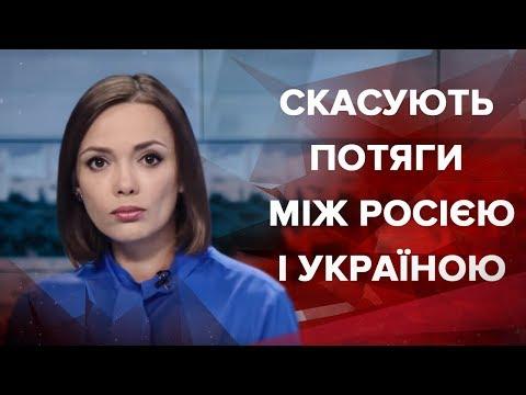 Підсумковий випуск новин за 21:00: Ситуація на фронті