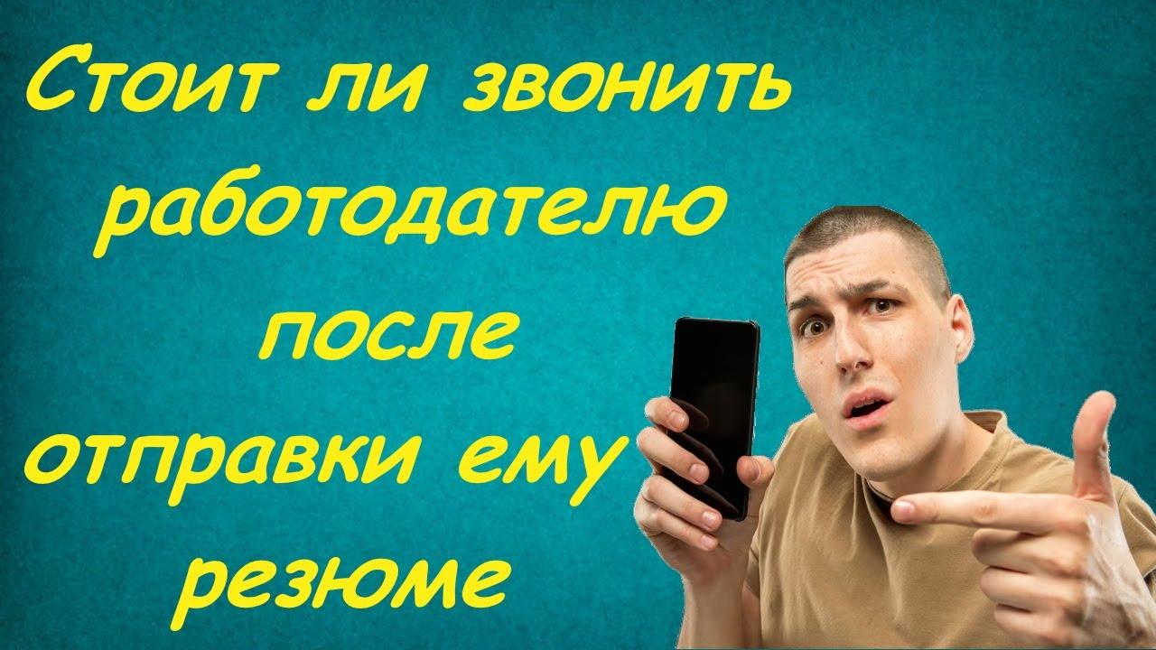 Смотреть онлайн Стоит ли звонить работодателю после отправки ему резюме