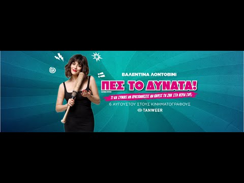 ΠΕΣ ΤΟ ΔΥΝΑΤΑ! (Say It Loud) - Trailer (greek subs)