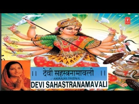 Durga - Subscribe:http://www.youtube.com/tseriesbhakti Devi Sahastranamavali anuradha Paudwal I Durga 1000 Names Chant 1000 names of Goddess Durga with Anuradha Paud...