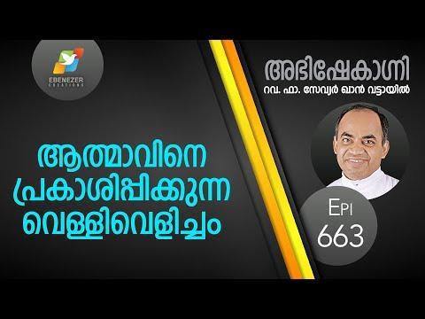 ആത്മാവിനെ പ്രകാശിപ്പിക്കുന്ന വെള്ളിവെളിച്ചം | Abhishekagni | Episode 663