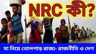 NRC কী - যা নিয়ে রাজ্য রাজনীতি উত্তাল || নাগরিকত্ব সংশোধন বিল
