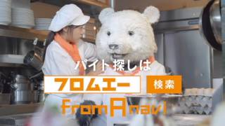 アルバイト情報サイト『フロム・エーナビ』有村架純CM