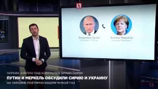 Путин и Меркель обсудили Сирию и Украину