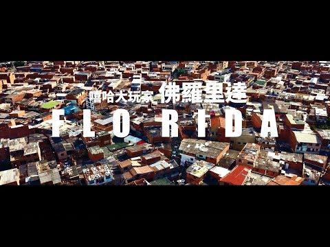 Flo Rida 佛羅里達 - Hola feat. Maluma  (華納official HD 高畫質官方中字版)