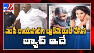 Rayapati Sambasiva Rao case : సినిమా తరహాలో మోసం.. చేసింది కూడా హీరోయినే..!