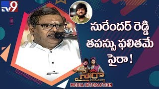 Sirivennela Sitarama Sastry speech at Sye Raa team interaction with media