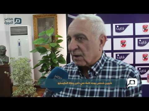 مصر العربية | شيرين شمس يوجه  كلمة في ذكرى وفاة المايسترو
