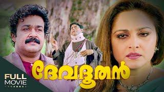 Video Devadoothan Malayalam Full Movie  ദേവദൂതൻ   Amrita Online Movies   Amrita TV MP3, 3GP, MP4, WEBM, AVI, FLV Oktober 2018