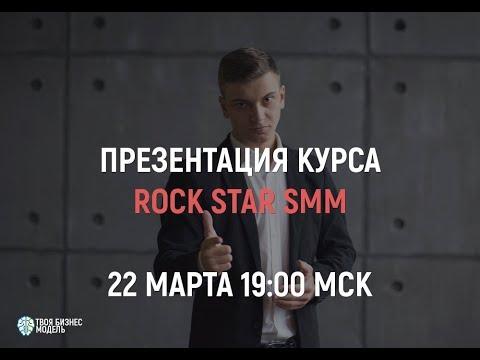 Презентация курса Rock Star SMM. 4-х недельное обучение интернет-профессии \SMM-специалист\