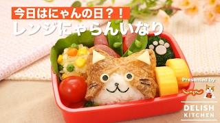今日はにゃんの日?レンジにゃらんいなり | How To Make Sushi In Fried Tofu Of Nyaran