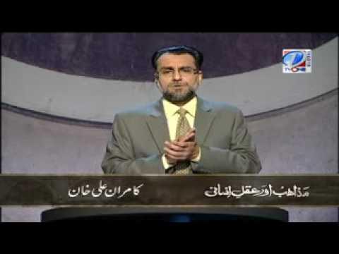 Mazahib Aur Aql-e-Insani -Ep6(3/5)- GOD