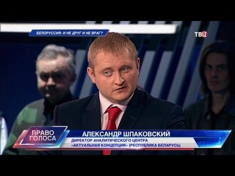 Белоруссия: и не друг, и не враг? Право голоса (видео)