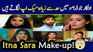 Video Pakistani Actresses Who Apply Too Much Makeup in Dramas MP3, 3GP, MP4, WEBM, AVI, FLV November 2018