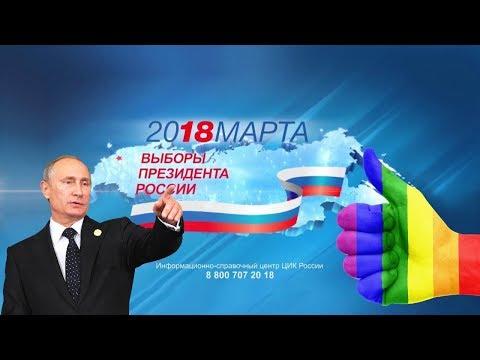 Пропаганда вокруг выборов 2018 или как спасти Россию от геев - DomaVideo.Ru