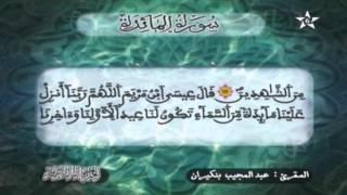 HD المصحف المرتل الحزب 13 للمقرئ عبد المجيد بنكيران