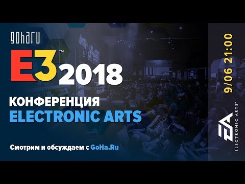 EA Play Live Press Conference Electronic Arts с выставки Е3 2018