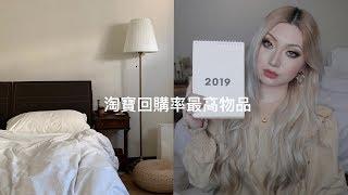 淘寶回購率最高物品&衣服店家!/ Cara Wu