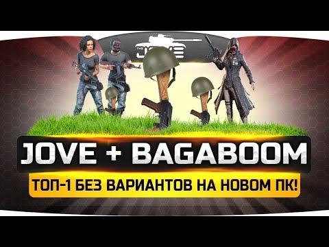 Берем ТОП-1 без вариантов на новом ПК! ● PUBG