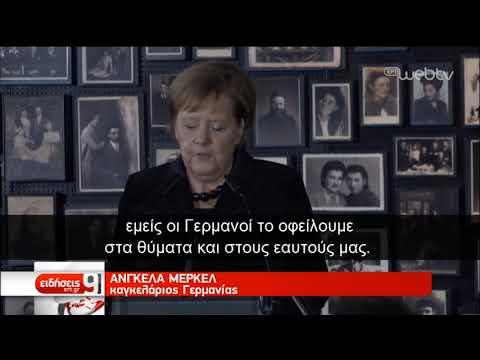 Η Μέρκελ στο Άουσβιτς – Φόρος τιμής στα θύματα του ναζισμού | 06/12/2019 | ΕΡΤ