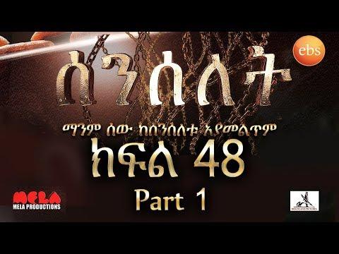 Senselet -ሰንሰለት -Drama S02 EP48 Part 1