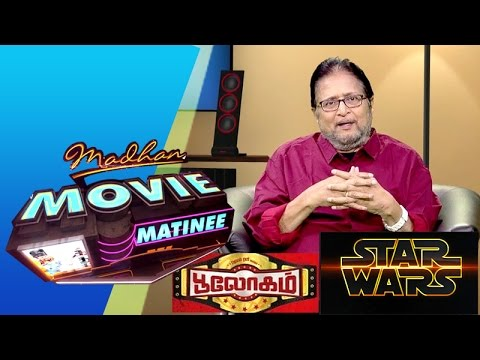 Star Wars & Boologam Movie Review in Madhan Movie Matinee | 27/12/2015 | Puthuyugam TV