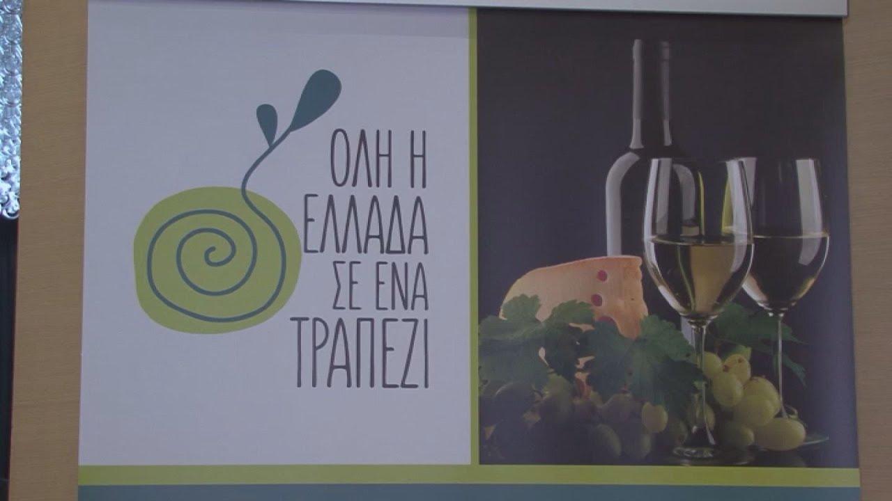 """Εκδήλωση της Εθνικής Τράπεζας με θέμα: """"Όλη η Ελλάδα σε ένα τραπέζι"""""""