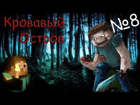 Minecraft - Кровавый остров \