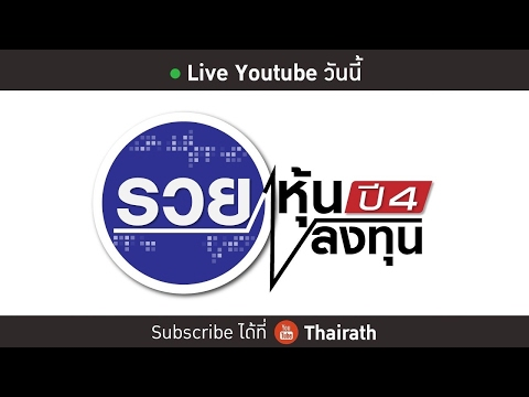 Live : รวยหุ้น รวยลงทุน ปี4 | 'I Have a Pen' | 8 ก.พ. 60