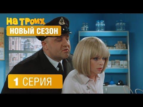 На троих - НОВАЯ СЕРИЯ 2017 - 4 сезон 1 серия | ЮМОР IСТV - DomaVideo.Ru