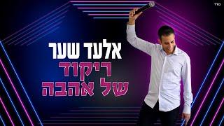 הזמר אלעד שער בסינגל חדש - ריקוד של אהבה