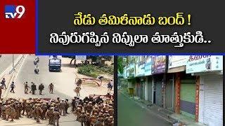 Opposition calls for Tamil Nadu Bandh over firing on Anti-Sterlite protestors