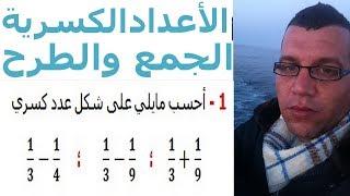 الرياضيات السادسة إبتدائي - الأعداد الكسرية الجمع والطرح تمرين 3