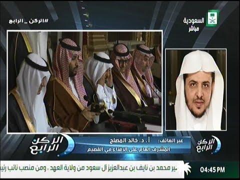 مداخلة أد. خالد المصلح بمناسبة مبايعة سمو الأمير #محمد_بن_سلمان_وليا_للعهد