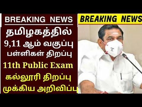 TN SCHOOL COLLEGES REOPEN TN CM MEETING JAN 29 & 9,11TH STD SCHOOLS REOPEN 11 PUBLIC EXAM UPDATE
