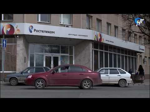 В новгородском филиале «Ростелекома» сотрудники областной прокуратуры проводят проверку