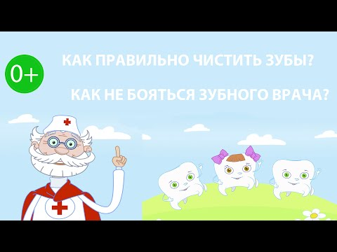 Добрый доктор СТОМАТОЛОГ мультфильм (видео)