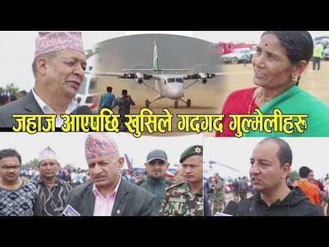 (भिडियो रिपोर्ट || जहाज आएपछि खुसीले गद-गद गुल्मेलीहरु || Tara Air 1st Flight at Resunga Airport - Duration: 10 minutes.)
