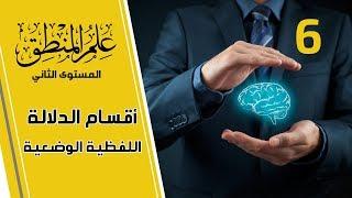 (6) أقسام الدلالة اللفظية الوضعية \ دورة علم المنطق المستوى الثاني