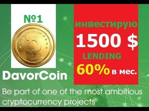 #DAVORCOIN ИНВЕСТИЦИЯ 1500$ LENDING 60% Давор коин КУДА ИНВЕСТИРОВАТЬ Bitconnect Hextracoin Ucoincas