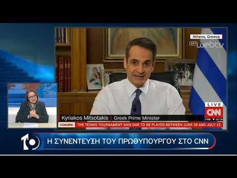 Κ. Μητσοτάκης στο CNN: Η ελληνική κοινωνία επέδειξε μεγάλη αλληλεγγύη | 01/04/20 | ΕΡΤ
