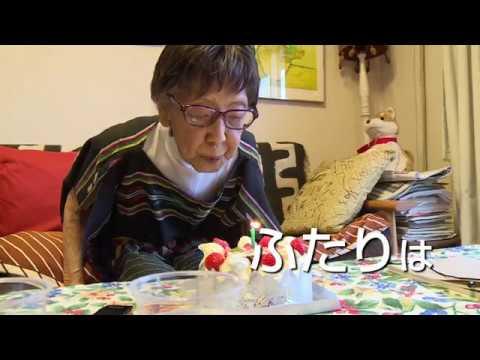 『笑う101歳×2 笹本恒子 むのたけじ』【7/15~】