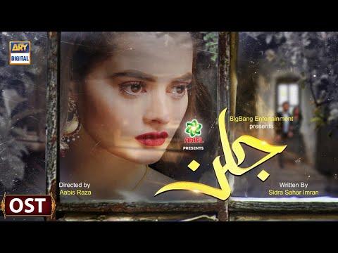 Jalan OST - Presented by Ariel - Rahat Fateh Ali Khan - Minal Khan - ARY Digital Drama