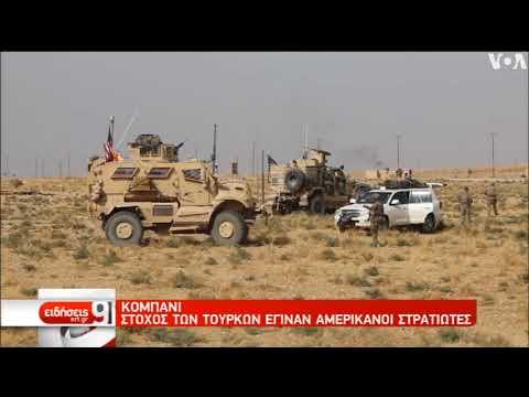 Στόχος των Τούρκων Αμερικανοί στρατιώτες στο Κομπάνι | 12/10/2019 | ΕΡΤ