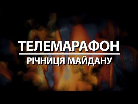 """Телемарафон """"Річниця Майдану"""" (Онлайн)"""