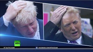 Бунтари с чувством юмора: как Дональд Трамп и Борис Джонсон набирают политические очки