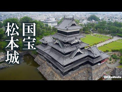 【ドローン空撮】国宝松本城