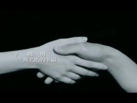 辛曉琪 Winnie Hsin - 無名指的幸福 Happiness of the Ring Finger (華納 official 官方完整版MV)