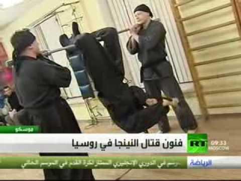 فنون قتال النينجا في روسيا