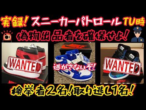 【フリマ闇】実録!偽物スニーカーパトロール!TU時!偽物出品の詐欺行為から被害者を救え… видео